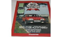 Журнал Автолегенды СССР №21 ВАЗ-2108