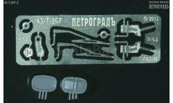 Набор базовый для моделей Горький-66, запчасти для масштабных моделей, 1:43, 1/43, Петроградъ и S&B