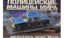 Полицейские  машины мира Mercedes-Benz W114 Полиция Катара, журнальная серия Полицейские машины мира (DeAgostini), Полицейские машины мира, Deagostini, 1:43, 1/43