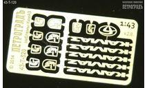 Набор эмблем и шильдиков для моделей КамАЗ, запчасти для масштабных моделей, 1:43, 1/43, Петроградъ и S&B