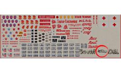 Декаль 1/43 ГАЗ-4 , ГАЗ-А, Амрекуз (варианты)  Бесплатная  доставка!, фототравление, декали, краски, материалы, scale43
