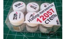 ZIPMAKET 12057 НАБОР ПИГМЕНТОВ 'СТЕПЬ', фототравление, декали, краски, материалы, ZIP MAKET, scale0