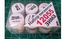 ZIPMAKET 12055 Набор пигментов 'Зима', фототравление, декали, краски, материалы, ZIP MAKET, scale0