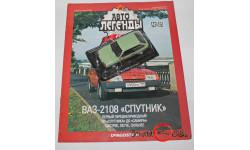 Автолегенды СССР №21 ВАЗ-2108