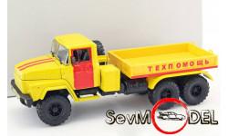 Наш Автопром КрАЗ-255В1 балластный тягач техпомощь, масштабная модель, 1:43, 1/43