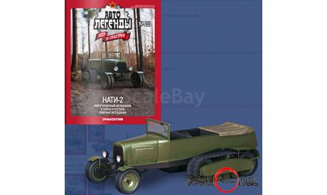 Автолегенды СССР и Соцстран №233 НАТИ-2, масштабная модель, 1:43, 1/43, DeAgostini