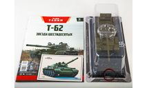 Наши Танки №31, Т-62, журнальная серия масштабных моделей, Modimio, 1:43, 1/43