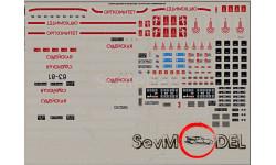 Бесплатная доставка! Декаль 1/43 РАФ Олимпийский 200х150, фототравление, декали, краски, материалы, 1:43