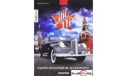 Журнал с  деталями  «ЗИС 110»  имеются все номера 1-120, сборная модель автомобиля, DeAgostini, 1:8, 1/8