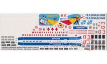 Бесплатная  доставка! Декаль сборный набор РАФ 977, ЕРАЗ-762 (модификации), фототравление, декали, краски, материалы, scale43, Москвич