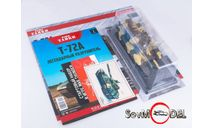 MODIMIO Наши Танки №1 Т-72А  Т-72, масштабные модели бронетехники, 1:43, 1/43