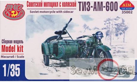 AIM 1/35 Советский мотоцикл с коляской ТИЗ АМ-600, сборная модель мотоцикла, 1:35