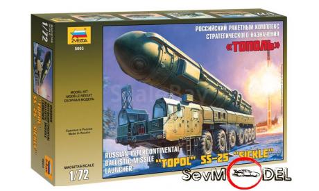 1/72 'Тополь' Российский ракетный комплекс стратегического назначения, сборные модели бронетехники, танков, бтт, МАЗ, Звезда, scale72