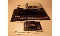 ICV 098 Газ М20 Победа -прототип 1944 (из к/ф 'Весна') № 20/100.