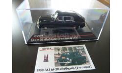 ICV 099 Газ М20 'Победа' (вторая серия) 1950 №20/50.