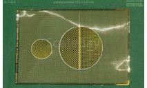 Сетка 'переплетёнка', шаг 0.53 мм (латунь 0.1мм), фототравление, декали, краски, материалы, Петроградъ и S&B, scale43
