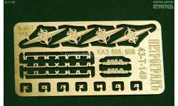 Набор эмблем и шильдиков для моделей КАЗ 606, 608 и 5430, фототравление, декали, краски, материалы, Петроградъ и S&B, 1:43, 1/43
