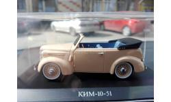 КИМ-10-51 от DiP Models, масштабная модель, 1:43, 1/43