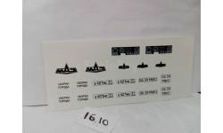 Декаль МАЗ, запчасти для масштабных моделей, AVD Models, scale43
