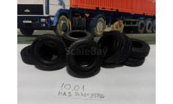 Покрышки МАЗ И-68а, запчасти для масштабных моделей, AVD Models, scale43