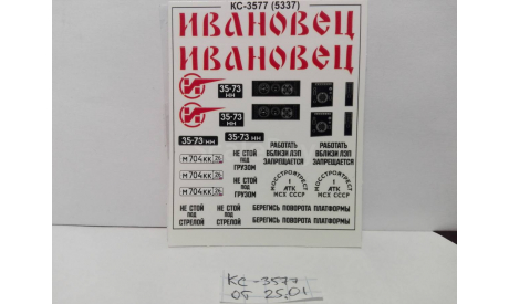 декаль КС-3577, фототравление, декали, краски, материалы, AVD Models, scale43