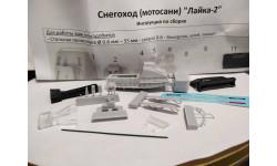 Мотосани Лайка-2 (набор для самостоятельной сборки), сборная модель (другое), моделстрой, 1:43, 1/43