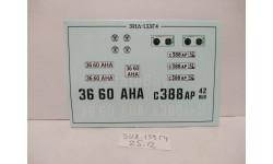 декаль Зил, запчасти для масштабных моделей, AVD Models, scale43
