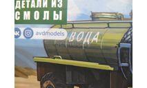 надстройка АВЦ-1,7 (66), сборная модель (другое), AVD Models, scale43