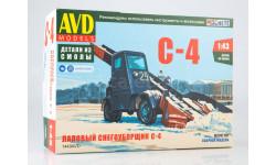 Сборная модель Лаповый снегоуборщик С-4