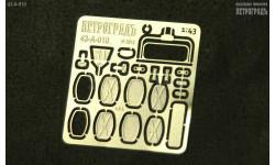 Набор для моделей Ликинского автобуса 677, ПАЗ 672 и др.; Солнцезащитный козырек и штатные зеркала, фототравление, декали, краски, материалы, Петроградъ и S&B, scale43