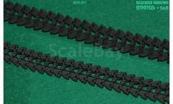 Набор траков для моделей Т-150 от SSM и журнальных серий