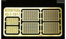 Решётки радиаторные 7х10, ранние СуперМАЗы 1980-90-е, фототравление, декали, краски, материалы, Петроградъ и S&B, scale43