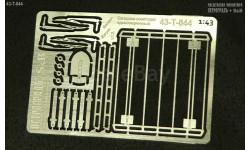 Модель советского багажника с дворниками и лопатой, фототравление, декали, краски, материалы, Петроградъ и S&B, 1:43, 1/43
