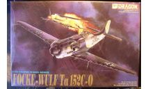 истребитель Фокке Вульф Ta 152C-0  1:72 Dragon, сборные модели авиации, 1/72
