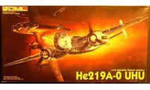 перехватчик Хейнкель He-219A-0 Uhu 1:72 Dragon, сборные модели авиации, scale72, Heinkel
