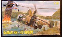 вертолет Kaman HH-43 Huskie 1:72 MACH-2, сборные модели авиации, 1/72
