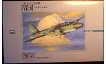 торпедоносец Mitsubishi Ki-67 Hirui (Peggy) 1:72 Arii, сборные модели авиации, 1/72