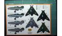 Реактивный истребитель Blohm und Voss Ae 607 1:72 RS models, сборные модели авиации, scale72