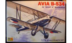 истребитель Avia B.534 IV серии  1:72 RS models, сборные модели авиации, 1/72
