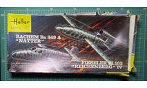 перехватчик Bachem Natter Ba349A + Fi-103 Reichenberg 1:72 Heller, сборные модели авиации, scale72