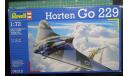 истребитель  Хортен Go 229 1:72  Revell, сборные модели авиации, scale72