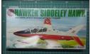 Hawker Siddley  Hawk   1:72 Airfix, сборные модели авиации, scale72
