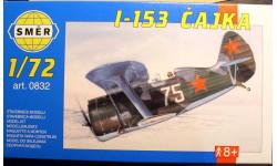 истребитель И-153 =Чайка= 1:72 Smer/Heller, сборные модели авиации, 1/72