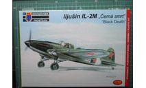Штурмовик Ил-2М 1:72 KP, сборные модели авиации, Kovozavody Prostejov, scale72, Ильюшин