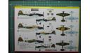 Штурмовик Ил-2М 1:72 KP, сборные модели авиации, Ильюшин, Kovozavody Prostejov, scale72