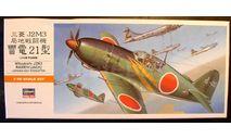 истребитель  J2M3 Raiden(Jack) 1:72 Hasegawa, сборные модели авиации, scale72, Mitsubishi