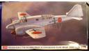 разведчик Ki-46-II Dinah  =Green cross= 1:72 Hasegawa, сборные модели авиации, 1/72