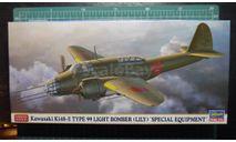 бомбардировщик Kawasaki type 99  Ki-48-II Sokei ( Lily)  special attack 1:72 Hasegawa, сборные модели авиации, scale72