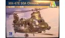 вертолет MH-47E SOA Chinook 1:72 Italeri, сборные модели авиации, scale72
