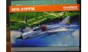 истребитель МиГ-21ПФМ 1:72 Eduard Profipack, сборные модели авиации, scale72